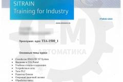 Siemens TIA-1500